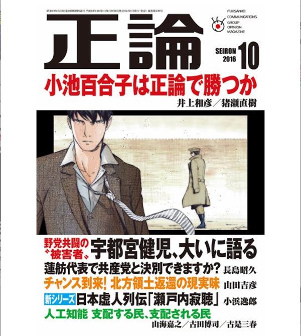 掲載媒体:産経新聞社 正論 2016年10月号 記事名:リアルライフ 道を拓く者たちの肖像
