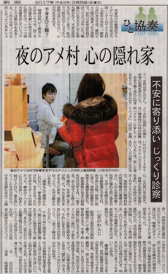 掲載媒体:日本経済新聞 朝刊 記事名:夜のアメ村 心の隠れ家