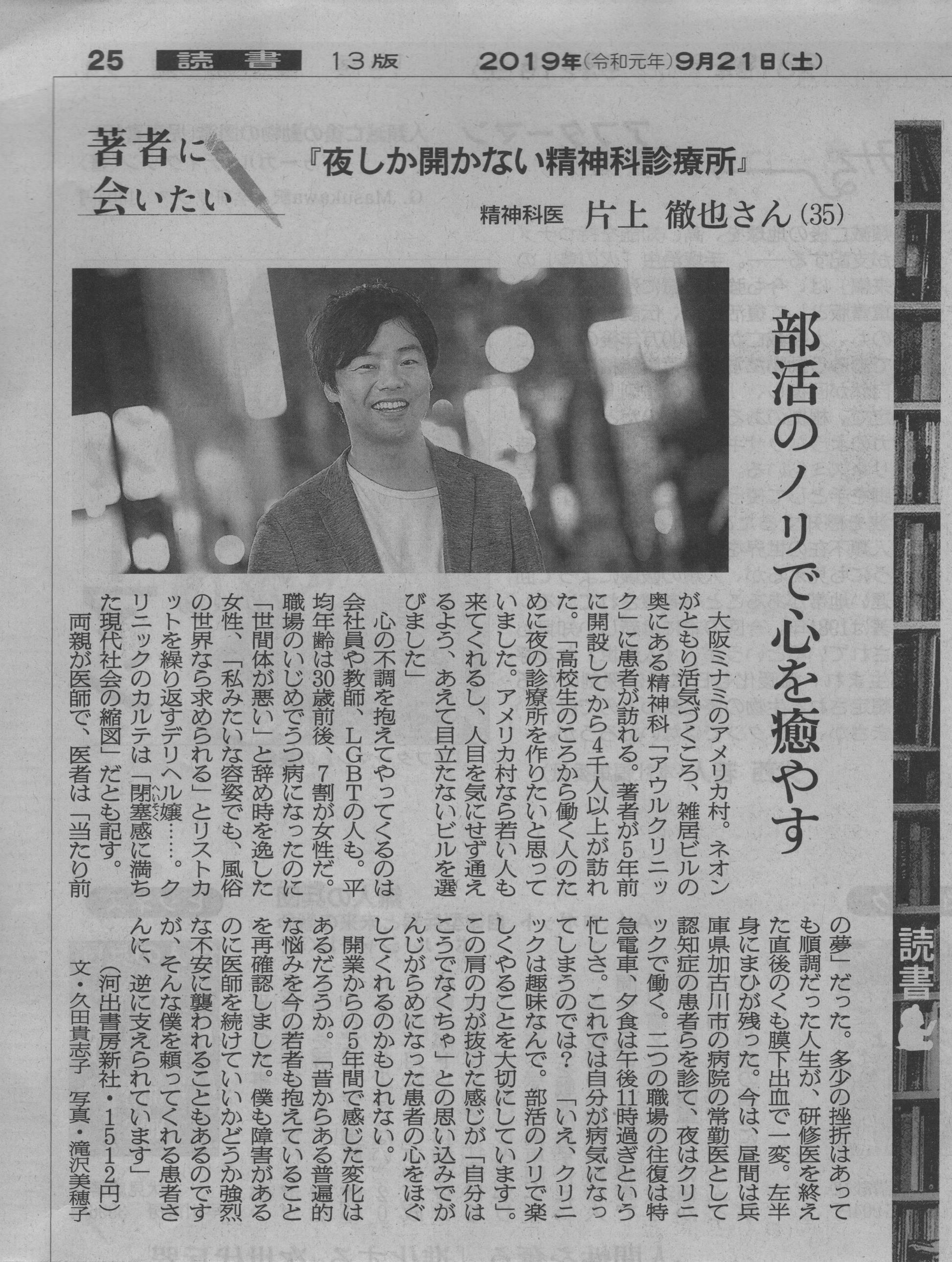 掲載媒体:朝日新聞 朝刊 記事名:(著者に会いたい)『夜しか開かない精神科診療所』 片上徹也さん