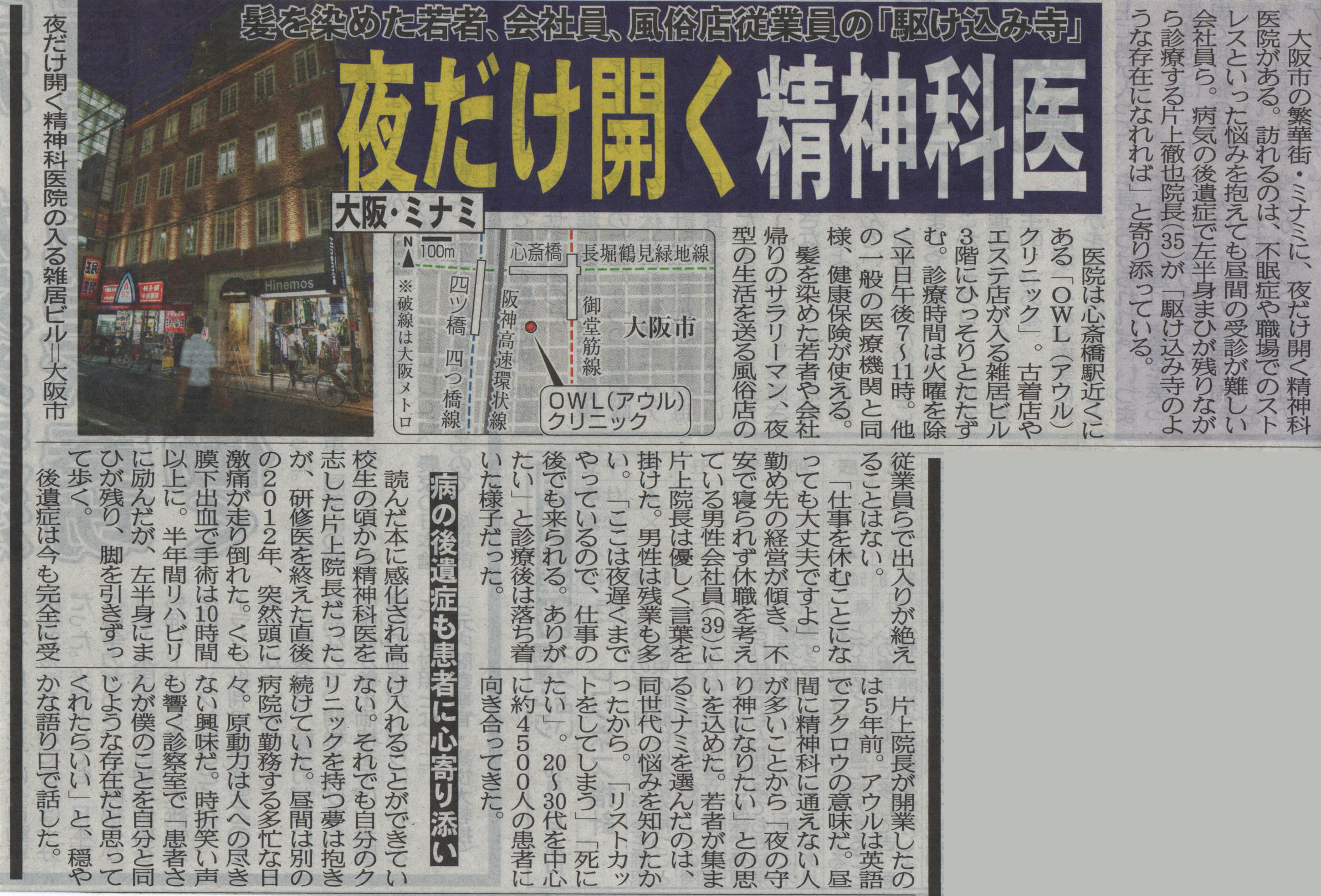 掲載媒体:夕刊フジ 記事名:大阪・ミナミ 夜だけ開く精神科医