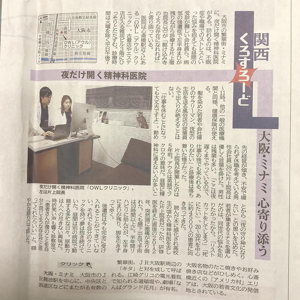 掲載日:2019年10月6日 掲載媒体:中国新聞 記事名:関西クロスロード 夜だけ開く精神科医
