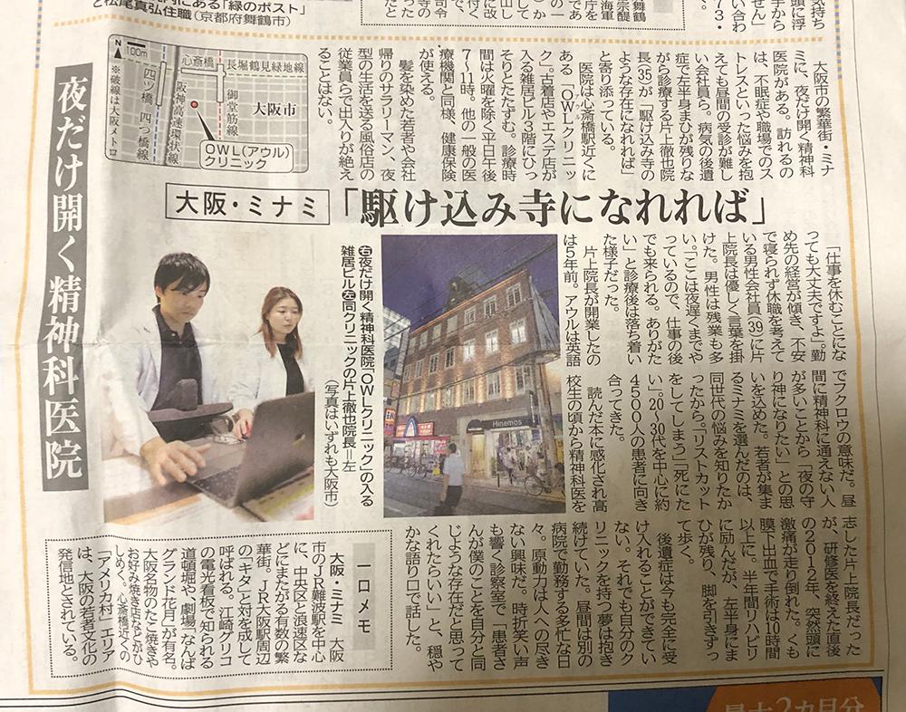 掲載媒体:高知新聞 記事名:夜だけ開く精神科医院