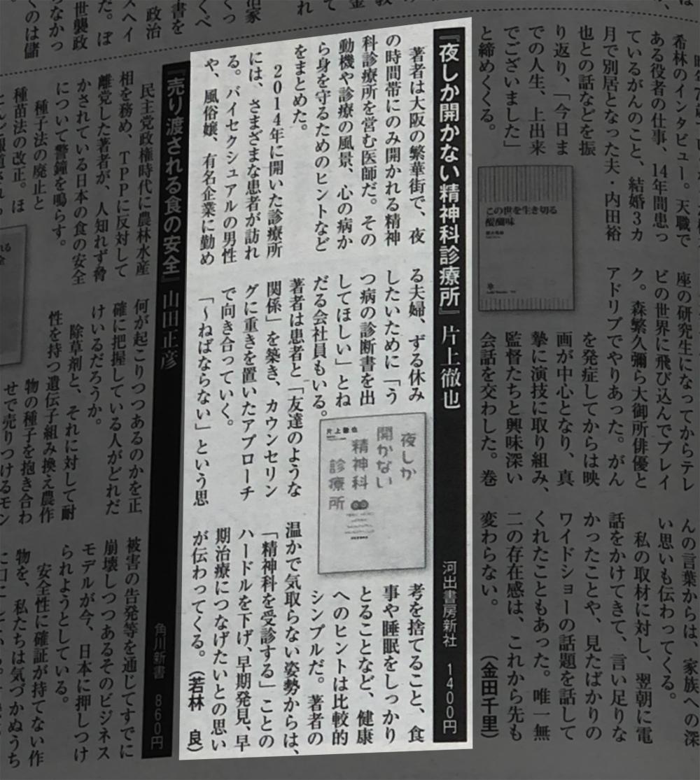 掲載媒体:週刊朝日 記事名:「夜しか開かない精神科診療所(河出書房新社)」書籍紹介