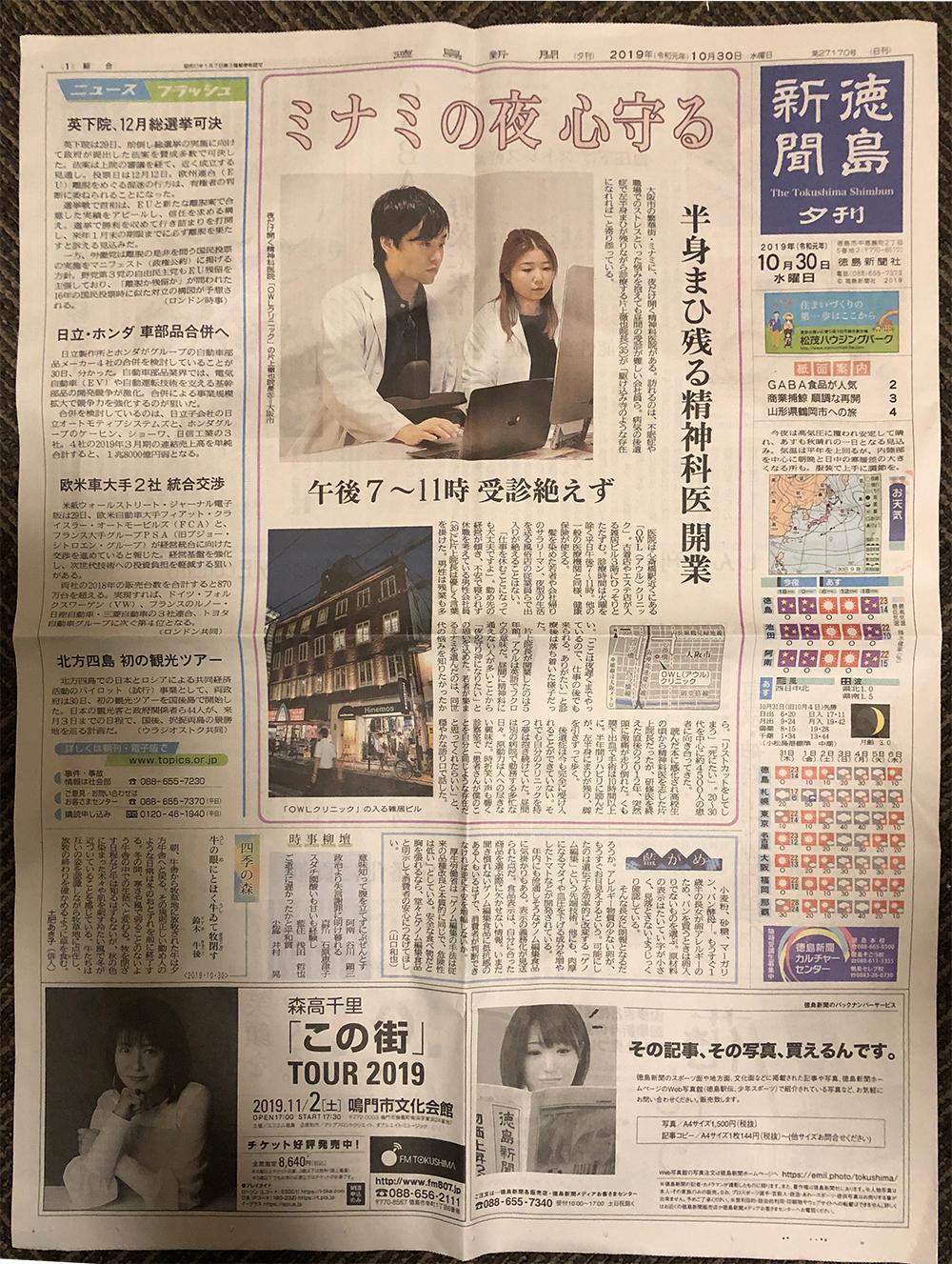 掲載媒体:徳島新聞 夕刊 記事名:ミナミの夜 心守る